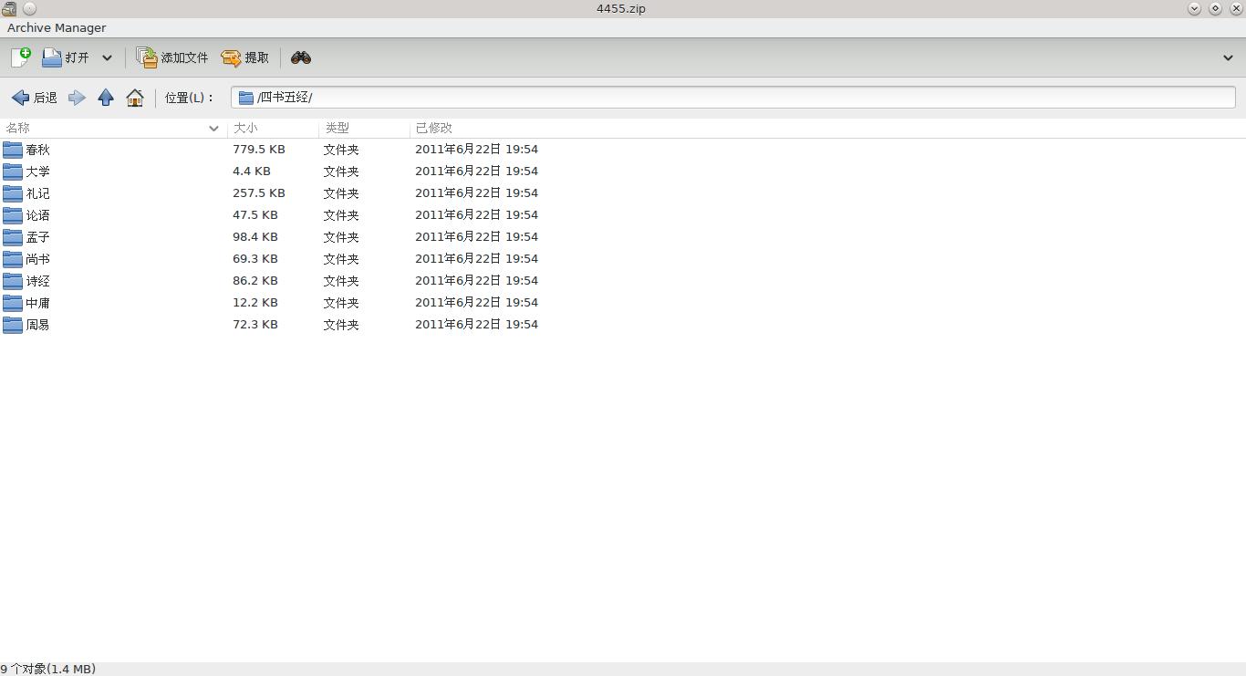 确认一下关于7z 和unzip 的问题- 闲聊打屁- openSUSE 中文论坛