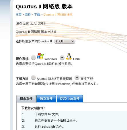 电子]Quartus II 13 0 web 版在openSUSE 12 3 上的安装- 科学教育