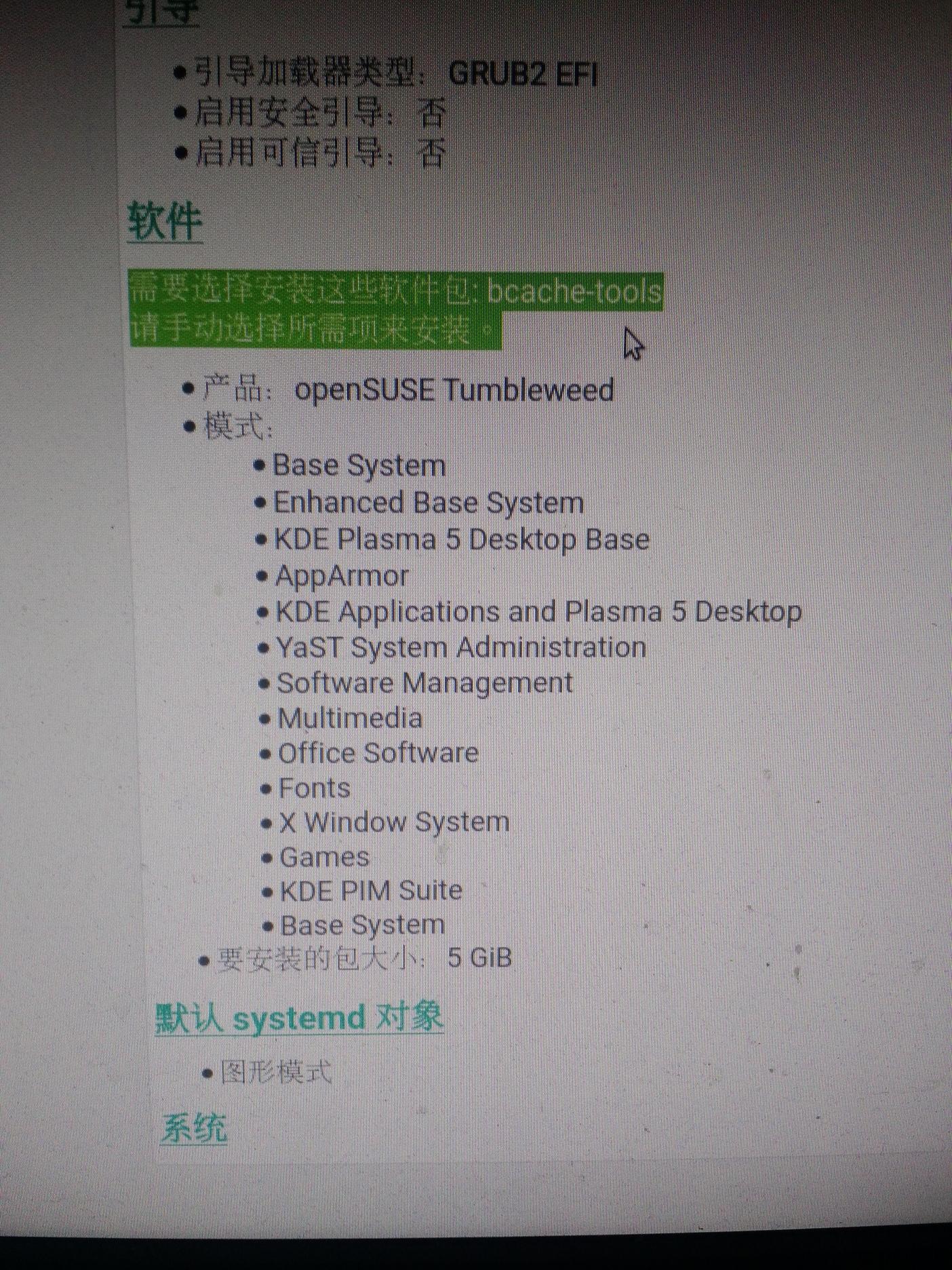 openSUSE 安装程序一个挺有毛病的地方- 本地化- openSUSE 中文论坛